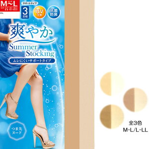 メール便 抗菌 防臭 ムレにくい 爽やか サポート ストッキング UV対策 紫外線対策 つま先ヌード 3足組 M-L L-LL