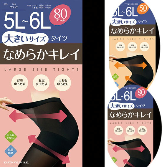 オールサポートタイツ5L-6L大きいサイズなめらかキレイ50デニール80デニールお腹ゆったりお尻ゆったり太ももゆったり抗菌防臭メ