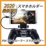 送料無料PS4コントローラースマホホルダー荒野行動Androidマウントホルダー固定ゲームクリップスマホ固定ホルダー