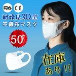 マスク箱在庫あり【マスク50枚送料無料】使い捨てマスク3D立体不織布マスク超快適マスクふつうサイズ安心の3層構造ウィルス対策超精密99%カットマスク白男女兼用ますくウレタンマスクmask花粉飛沫カット