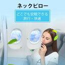 ネックピロー【2021最新品発売】 ネックサポート 海外旅行 電車 飛行機 トラベルネックピロー 洗える枕 機内リラックスグース 軽い 持ち運びが簡単【あす楽対応】 2