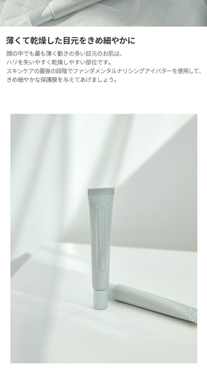 【クレアス】ファンダメンタルナリシングアイバター(20g)|韓国コスメ・アイクリーム・アイケア・目元・目元ケア・シワ・そばかす・弾力・エイジングケア|[dear,klairs]FundamentalNourishingEyeButter20g
