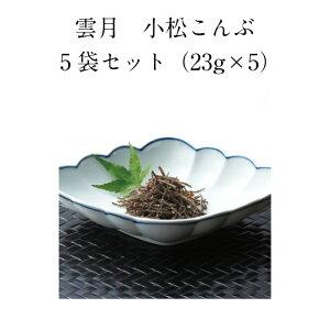 【雲月】小松こんぶ 袋入 5個セット(23g×5)