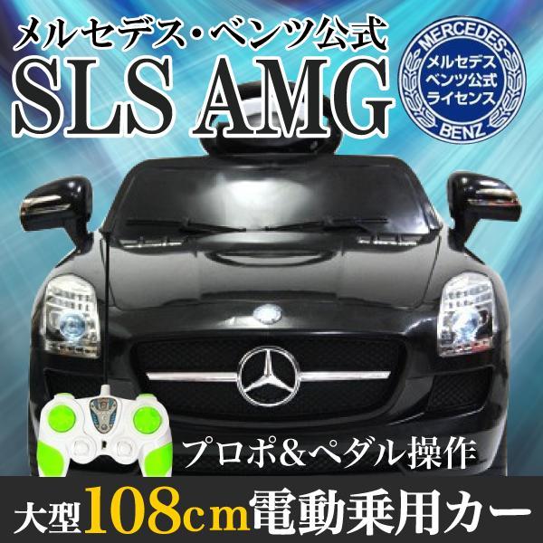 サプライズPRICE!!乗用ラジコン メルセデス・ベンツ公式 SLS AMG 電動乗用ラジコンカー 乗用玩具 子供用 乗用カー 電動カー 乗用ラジコンカー 乗用電動ラジコンカー おもちゃ ###電動乗用カー7997A☆###