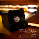 ワインディングマシーン 1本 腕時計ケース 時計ケース 腕時計 ワインダー 自動巻き ウォッチワインダー ワインディングマシン ケース 高級 ###時計収納JBW112###