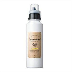 ランドリンボタニカル柔軟剤ベルガモット&シダーの香り