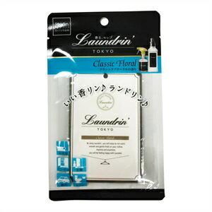ランドリンペーパーフレグランスクラシックフローラルの香り