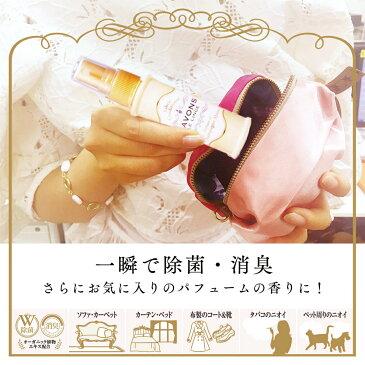 【LAVONS ラボン】ラボン 携帯用ファブリックミスト フレンチマカロンの香り 40ml