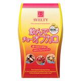 SVELTY/飲んでオフカロ/カロリー/サプリ/サプリメント/東京ガールズコレクション/モデル/サンプル/ダイエット