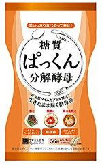 糖質ぱっくん分解酵母