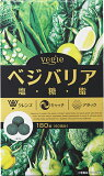 ☆【アウトレット・50%OFF】ベジエ ベジバリア塩糖脂 180粒
