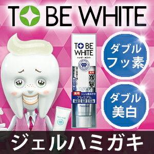トゥービー・ホワイト薬用デンタルジェルプレミアム