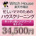 ハウスクリーニング 家事代行【水回り3点セット】キッチン/レン……