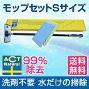 【送料無料】ハウスクリーニング 感染予防 花粉症対策にもACTモップセット Sサイズ お掃除用品 除菌率99% ホコリ汚