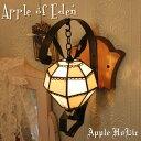 ブラケットライト 【Apple of Eden・エデンの林檎】 LED対応 スイーツ 壁掛け照明 ステンドグラス ランプ