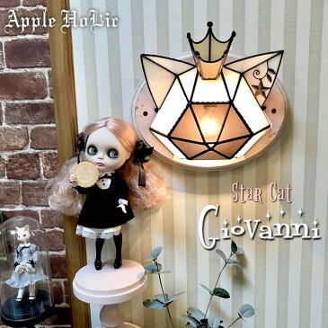 ウォールランプ【星猫 Giovanni・ジョヴァンニ】 LED対応 ブラケットライト 壁掛け照明 ステンドグラス 猫雑貨 ネコ ランプ