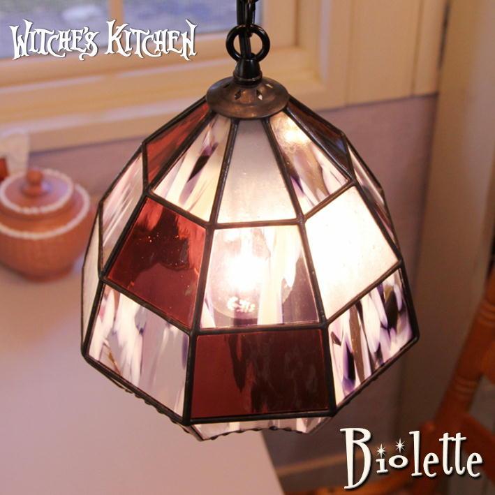 ペンダントライト 【Biolet・ビオレット】 LED対応 パープル ステンドグラス ランプ:ウィッチーズキッチン