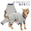 ニャンコ先生 変身着ぐるみ XS S M L XL 超小型犬〜小型犬 犬服 猫服 コスプレ コート SS 2L LL