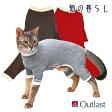 スーパーガードスーツ M送料無料 猫の暮らし伸縮性が高く猫ちゃんの体型に合った形です。【脱け毛防止 介護服 術後服 乳腺腫瘍 保護服 傷舐め防止 ペット服 病院】