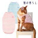 【送料無料!】メーカー希望小売価格より30%OFF2019AW モハフリースボーダーキャットM【 猫 服 キャットウェア ベスト】猫の暮らし