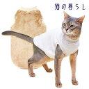 犬と生活提供 ガーデン・ペット・DIY通販専門店ランキング19位 オーガニックボアベストキャットS〜L猫の暮らし舐め壊しやお肌の保護に。オーガニックコットン使用しているのでお肌に優しいです。【猫 服 冬 キャットウェア】