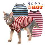 メーカー希望小売価格より65%OFFウォームマルチボーダーT キャットS〜L犬と生活 猫の暮らし【猫 服 冬 キャットウェア】
