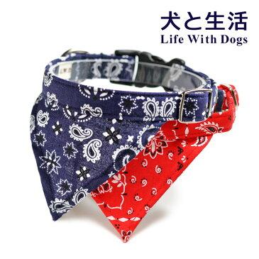 ◆送料無料 犬と生活 バンダナ カラー XS・S【超小型犬用 小型犬用】【犬 首輪】【 ワンタッチ おしゃれ 綿 人気 バンダナ柄】