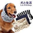 【犬 スヌード】【スヌード】【汚れ防止】【キャバリア コッカ—】◯送料無料 犬と生活 スヌード M(中型犬用)シンプルさと着けやすさにこだわったスヌード柔らかくて優しい肌触りです【 キャバリア コッカー 食事 ペット用品 シンプル】