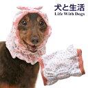 犬と生活提供 ガーデン・ペット・DIY通販専門店ランキング6位 犬と生活 スヌードプチハート L(中型犬 大型犬用)