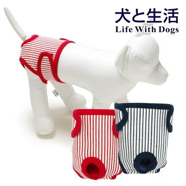 ストライプサニタリーパンツ LGS(中型犬用)送料無料 犬と生活足を通さずマジックテープで止めるタイプ♪【介護 老犬 犬用パンツ 生理パンツ 尿漏れ おむつ】