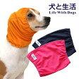 送料無料 雨の日スヌード XS〜XL 犬と生活撥水加工を施したメッシュのスヌードです。【レインコート 帽子】【撥水 スヌード】