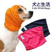メーカー希望小売価格より30%OFF送料無料 雨の日スヌード XS〜XL 犬と生活撥水加工を施したメッシュのスヌードです。【レインコート 帽子】【撥水 スヌード】