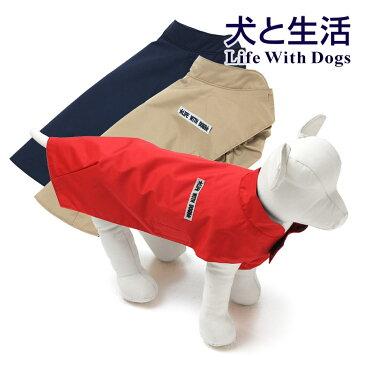 犬と生活 レインマント LGS(柴犬・中型犬用)送料無料【カッパ ポンチョ レインコート マント 撥水 泥ハネ】