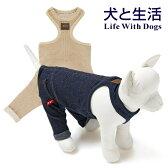 重ね着用パンツ 3号犬と生活 送料無料【つなぎ カバーオール パンツ デニム】