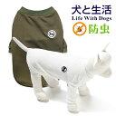バグガードTシャツ3号犬と生活【犬服 防虫 虫よけ アウトドア トリエント 野山 夏】