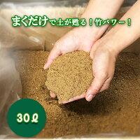 家庭菜園土さつま竹源作(たけげんさく)30リットル家庭菜園用培養土腐葉土竹粉竹パウダープランターガーデニング有機無農薬