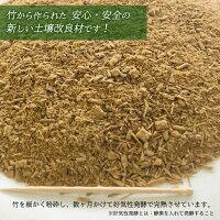 竹からつくられた安心安全の土壌改良材