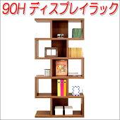 ディスプレイラックオープンラックコレクションウォールナット90幅ハイタイプブックラック本棚シェルフ