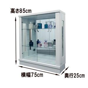 コレクションケース幅75奥行25高さ85ロータイプ開き戸ガラスキャビネットコレクションボード小物入れ