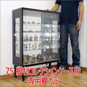 【追加用】75cm幅用 コレクションケース棚ガラス・ダボセット 棚 コレクションボード用 ガラスショーケース 75 ガラスキャビネット ガラス棚 引き戸用 オプション 特価 トッポ