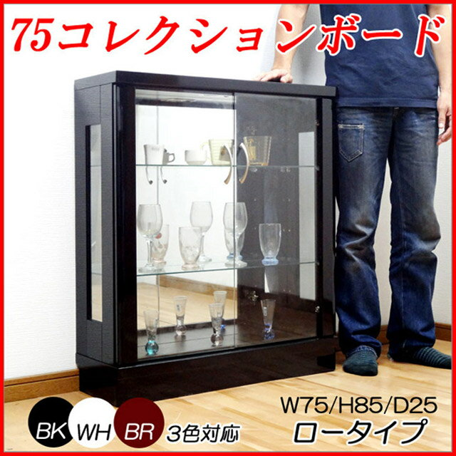75cm幅コレクションボードロータイプガラスケースコレクションケースガラスショーケースホワイトブラックブラウン