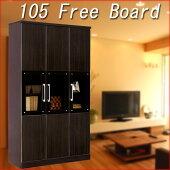 フリーボードリビング収納幅105cm本棚書棚完成品木製日本製開き戸北欧モダンダークブラウン