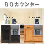 レンジ台キッチンカウンターカウンター引き出し完成品幅80cm組立不要日本製収納キッチン収納カウンターワゴンレンジボード食器棚炊飯器ポットジャー