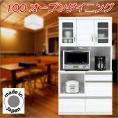 食器棚完成品100cmシートダイニングボードシンプルホワイト鏡面完成品オープンボードキッチンボード大型レンジ日本製木製人気おしゃれ大川家具通販