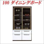 食器棚100cmスライドキッチン収納引き戸棚シート完成品ダイニングボードアルミ枠スライド国産アルミ幅100cmブロンズガラス鏡面完成品