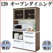 食器棚完成品120シートキッチン収納引き戸シンプルシート【開梱設置無料サービス】