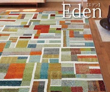 トルコ製 ウィルトン織り カーペット 『エデン RUG』 約約160×230cm カラフル ホットカーペット・床暖房対応 オシャレ 北欧【代引き不可】