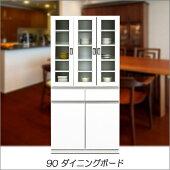 90食器棚ダイニングボードキッドホワイトキッチンボード90cmシート価格完成品日本製木製人気おしゃれモダン大川家具通販