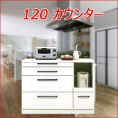 キッチンカウンターカウンター完成品幅120cm日本製組立不要収納キッチン収納レンジ台モイス付カウンターワゴンレンジボード食器棚ポット炊飯器