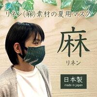 マスク 麻 リネンマスク 夏用マスク 日本製 涼しいマスク 2柄
